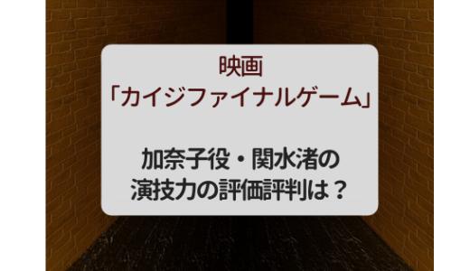 映画「カイジファイナルゲーム」加奈子役・関水渚の演技力の評価評判は?