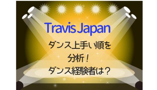 Travis Japanのダンス上手い順を分析!ダンス経験者は?