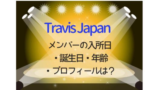 Travis Japanメンバーの入所日や誕生日は?年齢やプロフィールも