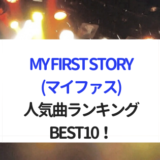 MY FIRST STORY(マイファス)人気曲ランキングBEST10!