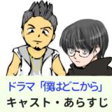 ドラマ「僕はどこから」のキャストやあらすじは?中島裕翔と間宮祥太朗の友情