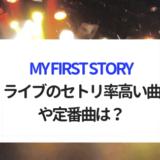 MY FIRST STORYのライブ!セトリ率高い曲や定番曲は?