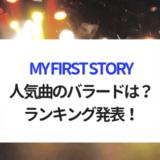 MY FIRST STORYの人気曲のバラードは?ランキング発表!