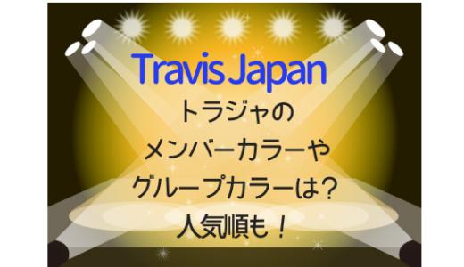 Travis Japan(トラジャ)のメンバーカラーやグループカラーは?人気順も!