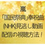 嵐の国民祭典奉祝曲(NHK)見逃し動画配信の視聴方法は?再放送も