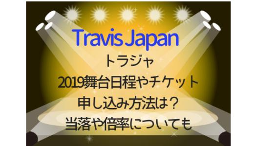 Travis Japan(トラジャ)2019舞台日程やチケット申し込み方法は?当落や倍率も