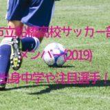 市立船橋高校サッカー部メンバー(2019)出身中学や注目選手は?