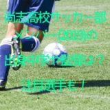 尚志高校サッカー部メンバー(2019)の出身中学や監督は?注目選手も!