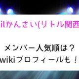 Lilかんさい(リトル関西)メンバー人気順は?wikiプロフィールも!