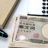 一律10万円給付は専業主婦や子供も対象?所得制限や支給日いつか調査