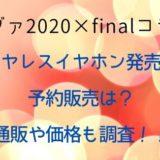 エヴァ2020×finalコラボワイヤレスイヤホン発売日や予約販売は?通販や価格も調査!