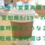 スタバ営業再開で愛知県5/19~の営業時間はどうなる?短縮営業も調査!