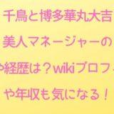 千鳥と博多華丸大吉の美人マネージャーの名前や経歴は?wikiプロフィールや年収も気になる!