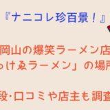 岡山の爆笑ラーメン店「ぼっけゑラーメン」の場所は?値段・口コミや店主も調査!