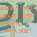 山田岳人(大都)の出身大学や高校は?経歴・wikiプロフィールや年収も調査!