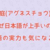周庭(アグネスチョウ)は日本語がうまいのはなぜ?上手な理由や英語の実力も調査!