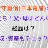 永守重信(日本電産)の生い立ちや父・母は?経歴や年収・資産が凄すぎる!