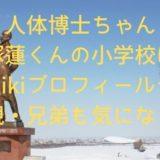 人体博士ちゃん大塚蓮くんの小学校は?wikiプロフィールや両親・兄弟も気になる!