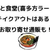 まこと食堂(喜多方ラーメン)のテイクアウトはある?お取り寄せ通販も!