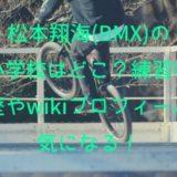 松本翔海BMXの出身小学校や練習場は?経歴やwikiプロフィールもチェック!