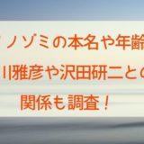 マキノノゾミの本名や年齢は?津川雅彦や沢田研二との関係も調査!
