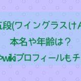 磯本五段(ワイングラスけん玉)の本名や年齢は?出身地などwikiプロフィールも調査!