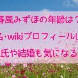 春風みずほの年齢や本名・wikiプロフィールは?彼氏や結婚も気になる!
