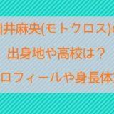 川井麻央(モトクロス)の出身地や高校は?wikiプロフィールや身長体重も気になる!