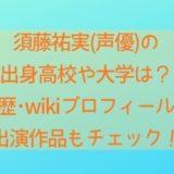 須藤祐実(声優)の出身高校や大学は?経歴・wikiプロフィールや出演作品もチェック!