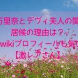 加藤万里奈とデヴィ夫人の関係や居候の理由は?両親やwikiプロフィールも気になる【激レアさん】