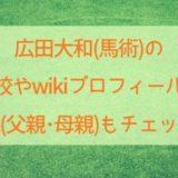 広田大和(馬術)の中学校やwikiプロフィールは?両親(父親・母親)もチェック!