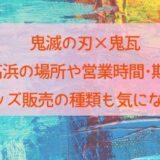 鬼滅の刃×鬼瓦 愛知高浜の場所や営業時間・期間は?グッズ販売の種類も気になる!