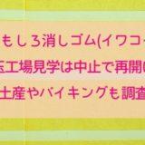 おもしろ消しゴム(イワコー)埼玉工場見学は中止で再開は?お土産やバイキングも調査!