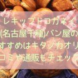 レキップドコガネイ(名古屋千種)パン屋のおすすめはキタノカオリ?口コミや通販もチェック!