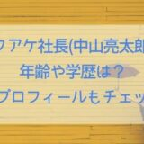 マクアケ社長(中山亮太郎)の年齢や学歴は?wikiプロフィールもチェック!