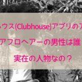 クラブハウス(Clubhouse)アプリのアイコン!アフロヘアーの男性は誰?実在の人物?
