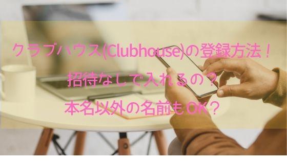 なし 招待 クラブ ハウス