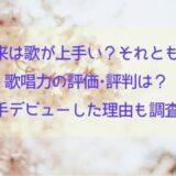 朝倉未来は歌が上手いvs下手?歌唱力の評価・評判や歌手デビューした理由も調査!