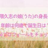 岩隈久志の娘(うた)の身長は?年齢は何歳?誕生日などwikiプロフィールもチェック!