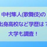 中村隼人(歌舞伎)の出身高校など学歴は?大学も調査!