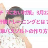 汗腺トレーニングとは?やり方や簡単バスソルトの作り方(におい対策)!あさイチ3月22日放送