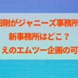 森田剛はジャニーズ事務所退所で新事務所はどこ?宮沢りえのエムツー企画の可能性も考察!