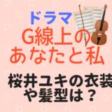 ドラマ「G線上のあなたと私」の桜井ユキの衣装や髪型がかわいい!